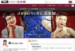 画像:「日本初のコンタクトレンズ誕生の地」記念プレート撤去へ 名古屋で266年続くメガネ店「玉水屋」11月末閉店