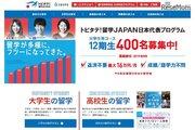 トビタテ!留学JAPAN、第12期に1,100人応募