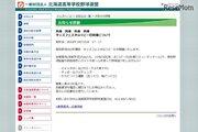高校球児と野球遊び「キッズフェスタinつどーむ」札幌11/23