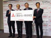 次世代への教育・異能発掘に100億円…三菱グループ初の教育支援財団
