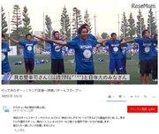 神奈川県「やってみたぞーッ!ラジオ体操」動画で健康促進…日体大生ほか出演