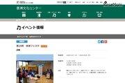プログラミング・ロボット競技体験など「豊洲フェスタ」10/27・28