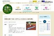 アスリートが指導「スポーツチャレンジ in あきる野2018」11/25