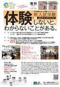 【中学受験】新入試体験…私立中44校のコラボフェスタ11/3・12/2