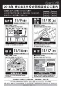 【中学受験】【高校受験】寮のある22校が合同相談会、東京・横浜など4か所で11月