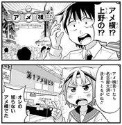 「アメ横」は上野だけじゃない! 知ってた?名古屋大須の「アメ横ビル」