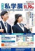 静岡県、私立学校合同説明会…東部11/19・西部11/23