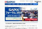 SAPIX座談会「高校生に学ぶ合格メソッド」11/11男子・11/23女子
