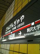 東急田園都市線、まさかの停電! 半蔵門線にも影響「よりによってこの時間に」