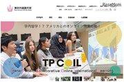 都教委と東京外大が連携協定、都立高への専門教育提供など