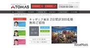 リソー教育、キッザニア東京へ計300名無料招待12月
