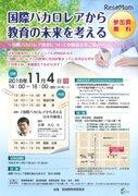 宮城県教委、国際バカロレア教育についての勉強会11/4仙台