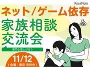 子どものネット依存を専門心理師に相談「家族会」11/12