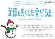 リアル謎解きゲーム「記憶を失くした雪だるま」梅田11/3-12/25