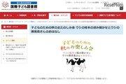 国際子ども図書館×上野動物園「秋のおたのしみ会」11/10