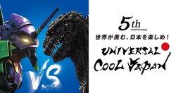 画像:【USJ】ゴジラ×エヴァンゲリオン「ユニバーサル・クールジャパン」でコラボ!