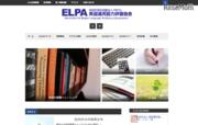 4技能評価を考える「ELPA英語教育フォーラム2018」11/17