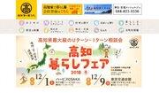 超お得!高知県「お試し滞在」のすすめ  1万円でひと月住める施設も