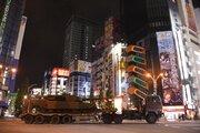 東京各地に「戦車」大量出没のワケ 実は、数年に1度の「恒例行事」だった