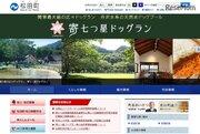 講談社、松田町の小中学校へ電子書籍配信