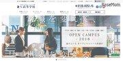 「N中等部」2019年4月東京・大阪キャンパス開校、各150名に定員を拡充