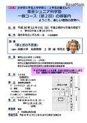 東京ジュニア科学塾、第2回は「数と式の不思議」12/9
