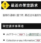 東京都が架空請求事業者情報を更新 「アダルト動画視聴時の姿を録画した」と脅迫してビットコイン要求する詐欺メールなど