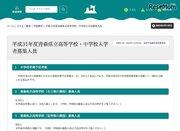 【高校受験2019】青森県立高校の募集人員は8,320人、前年度より345人減