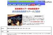 250名を無料招待「東京港夜景観賞ツアー」11/29