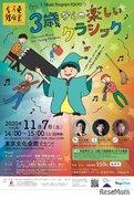 東京文化会館、乳幼児から楽しめるコンサート11・12月