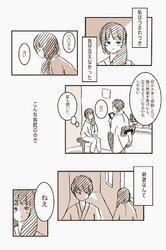 画像:漫画「色の見えない少女」が切なくて心に響くと話題に/画像提供:しらこ(@Rakoshirako)さん