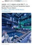 福島第一原発の燃料プールに「工場萌え」 東京電力がSNS投稿で炎上し謝罪「不適切なキーワード」