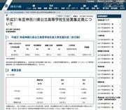 【高校受験2019】神奈川県公立高、募集定員216人減