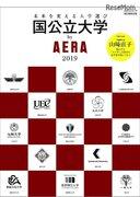 【大学受験】京大など全国13校の魅力を掲載「国公立大学by AERA 2019」