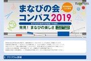【中学受験】神奈川の私立10校による体験授業「まなびの会コンパス」