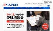 【高校受験】SAPIX、中1・2生のための受験相談会12/8…英数診断テスト付