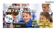 8つの学校・団体が「eポートフォリオ」事例発表、教育改革フォーラム11/25