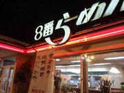 銭湯無料、8番らーめん割り引き...石川県では子どもがいるとお得!