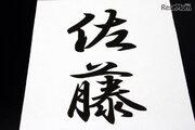 都道府県別名字ランキング、全国トップ常連「佐藤」実は…1位は9都県だけ