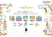TSUTAYA、小中学生対象「映画感想画コンクール」1/14まで募集
