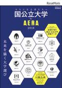 全国172大学の詳しい情報を網羅「国公立大学by AERA 2018」