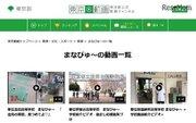 東京都教委、都立学校魅力PR動画公開…豊島高校など