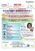 漫画家・沖田×華氏も登壇、講演会「子どもの健康と発達障害を知ろう!」