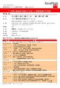 中高の先生対象、英検協会の「英語教育セミナー」12/26