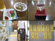 千葉市美術館の中に「せんべろ居酒屋」があった なぜそんな場所に?市の担当者に聞いた