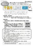 千葉市教委、中高生を対象にLINE教育相談を実施