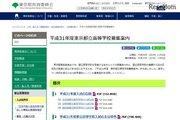 【高校受験2019】東京都立高入試…日程や実施方法、Q&Aを公開