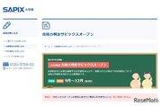 【中学受験2021】SAPIX、第2回合格力判定偏差値(10/25実施)筑駒70・桜蔭62
