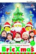 「レゴランド ジャパン」のクリスマス、11/16スタート…限定フードやツリー登場
