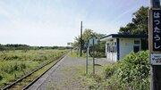 また1つ、北海道の駅がなくなる...  根室の秘境駅「初田牛駅」廃止へ